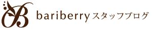 リベレーションブランド バリバリーbariberry ブログ