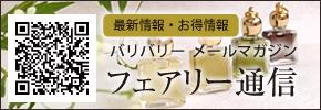 バリバリーメルマガ