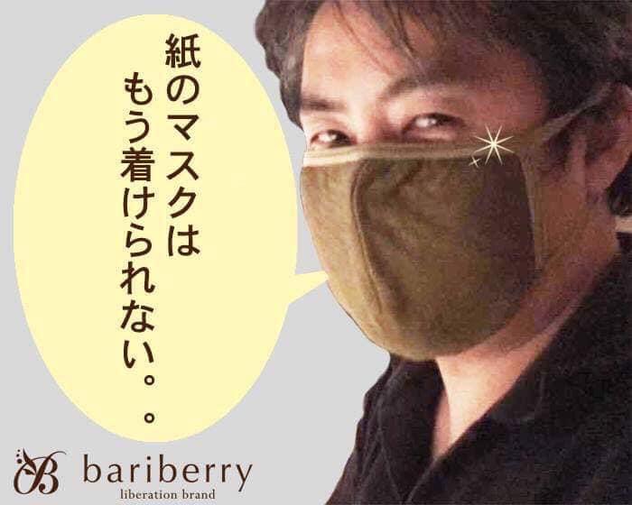 バリバリーのマスクを愛用して下さる内海先生