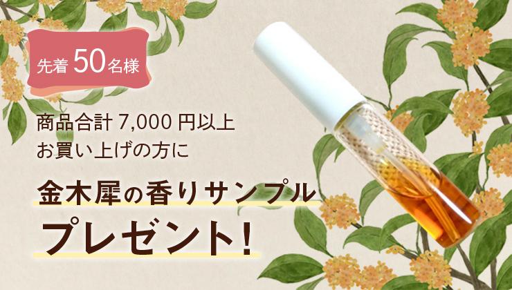 7000円以上お買い上げの方に金木犀の香りサンプルプレゼント